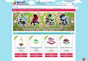 Шаблона для moguta детский магазин