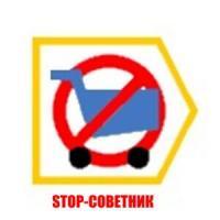 STOP-Советник