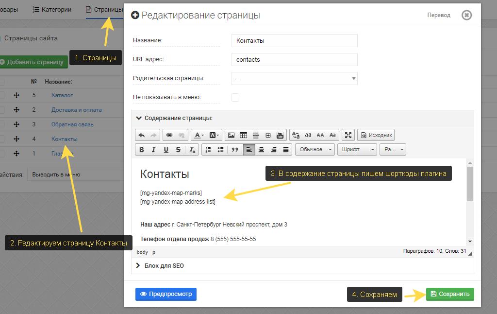 Адреса на Яндекс.Картах