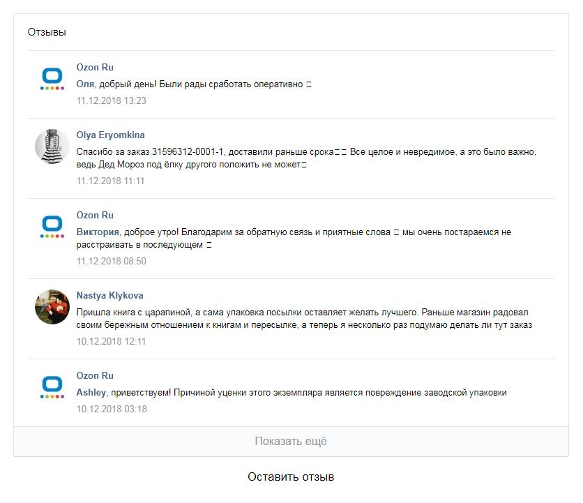 Отзывы из обсуждений ВКонтакте