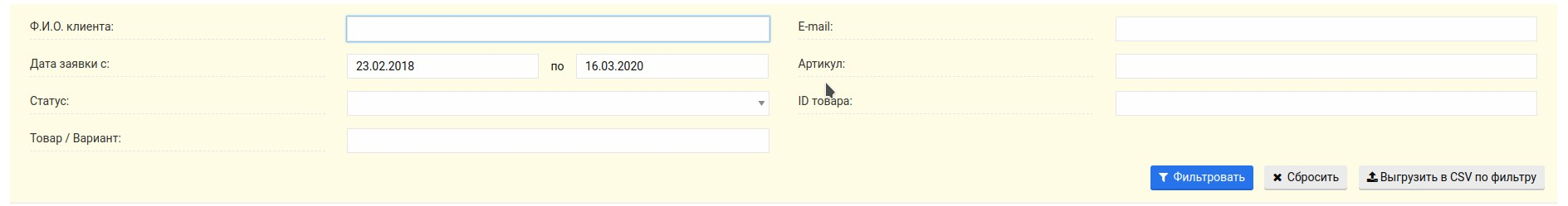 добавление заявки
